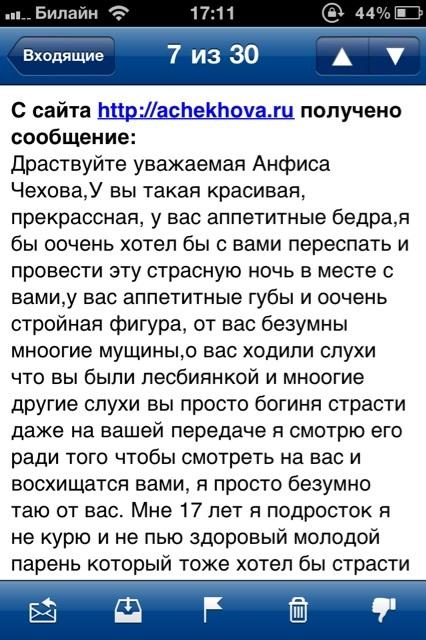 Анфисе Чеховой предложил заняться сексом 17-летний подросток (ФОТО) .